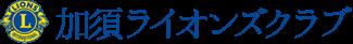 加須ライオンズクラブ公式サイト